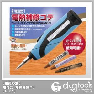 電池式・電熱補修コテ (A-31)