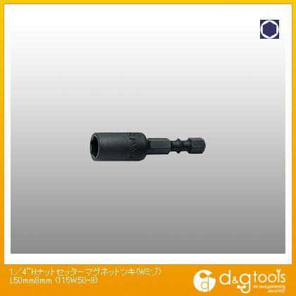 1/4Hナットセッターマグネット付(W溝)  L50mm 8mm 115W.50-8