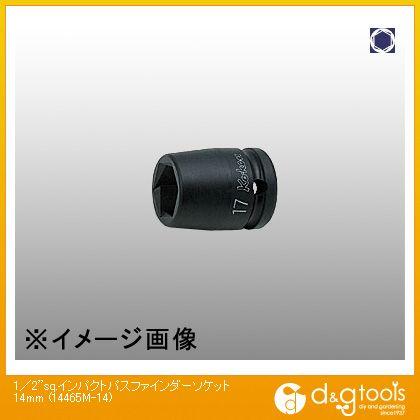 コーケン 1/2sq.インパクトパスファインダーソケット  14mm 14465M-14