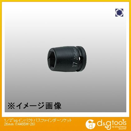 コーケン 1/2sq.インパクトパスファインダーソケット  26mm 14465M-26