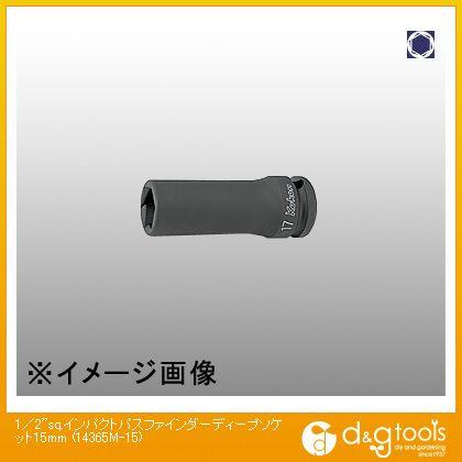 コーケン 1/2sq.インパクトパスファインダーディープソケット  15mm 14365M-15