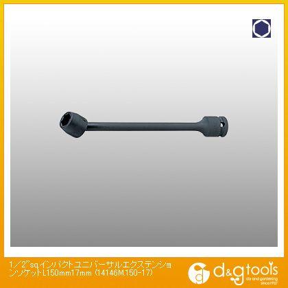 1/2sq.インパクトユニバーサルエクステンションソケット  L150mm 17mm 14146M.150-17