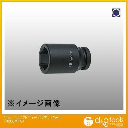 1sq.インパクトディープソケット  75mm 18300M-75