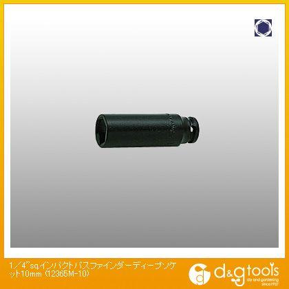 コーケン 1/4sq.インパクトパスファインダーディープソケット  10mm 12365M-10