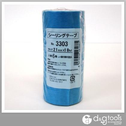 シーリング用マスキングテープ 21mm×18m (No3303) 6巻