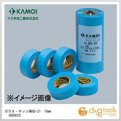 シーリング用マスキングテープ ガラス・ サッシ用  15mm×18m GS-21 8 巻