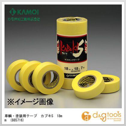 マスキングテープ 車輌・塗装用テープ カブキS 18mm (885716) 7巻