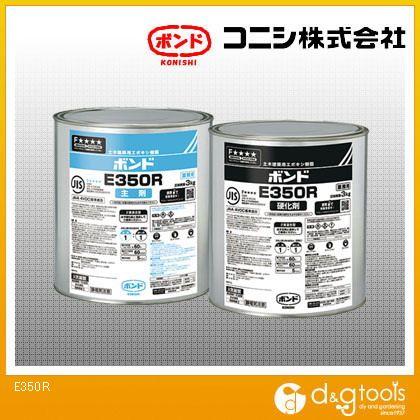コニシ ボンド 直張り施工用(エポキシ樹脂 2液タイプ) E350R セット  6kg #46047