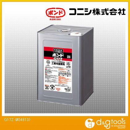 ボンド 工業用接着剤 G17Z  15kg #04813