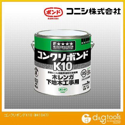 ボンド コンクリボンドK10 3kg (#41047)