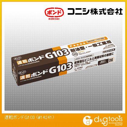 ボンド 速乾ボンド G103 170ml (#14241)