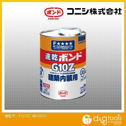 速乾ボンド G10Z  1kg #43053