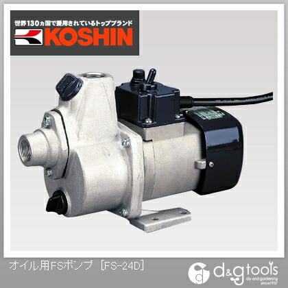 低粘度油用 電動ハンディオイルポンプ オイル用FSポンプ DC24V 20ミリ (FS-24D)