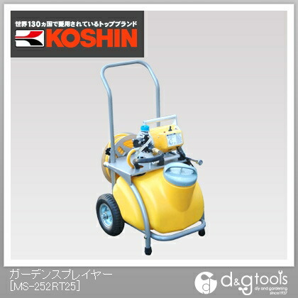 電動噴霧器  25L  MS-252RT25