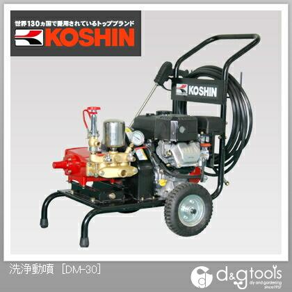 エンジン洗浄動噴洗浄動噴   DM-30