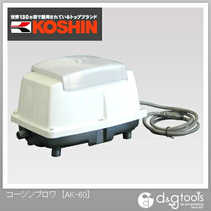 浄化槽ブロワー コーシンブロワ 16〜21人槽(単独浄化槽) 風量60L/分 エアーポンプ (AK-60)