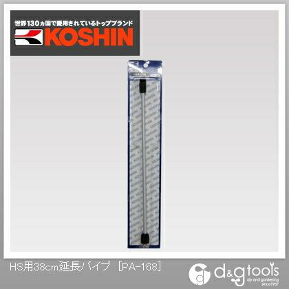 蓄圧式噴霧器パーツ HS用38cm延長パイプ (PA-168)