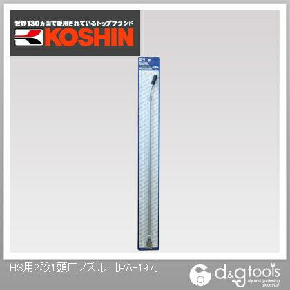 蓄圧式噴霧器パーツ HS用2段1頭口ノズル (PA-197)