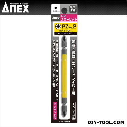 アネックス カラービット PZ(ポジ形) 黄 2*110 ACPZ-2110