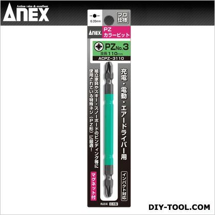 アネックス カラービット PZ(ポジ形) 緑 3*110 ACPZ-3110