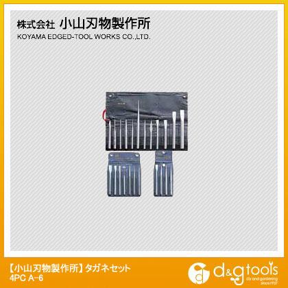 小山刃物 タガネセット 4PC   A-6