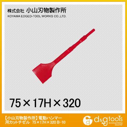 電動ハンマー用カットチゼル 75x17Hx320mm (B-10)
