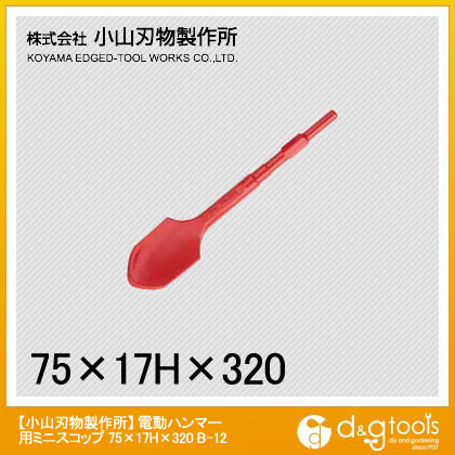 モクバ 電動ハンマー用ミニスコップ  75x17Hx320mm B-12