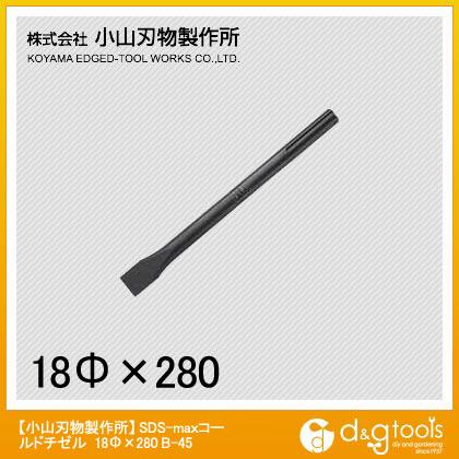 SDS-maxコールドチゼル  18φx280 B-45