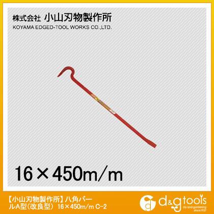 小山刃物 八角バールA型(改良型) 16X450mm ツル首バール   C-2
