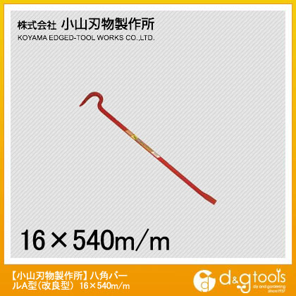 小山刃物 八角バールA型(改良型) 16X540mm ツル首バール