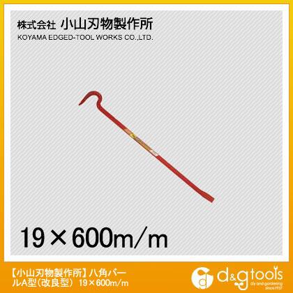 小山刃物 八角バールA型(改良型) 19X600mm ツル首バール