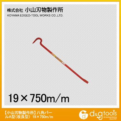小山刃物 八角バールA型(改良型) 19X750mm ツル首バール