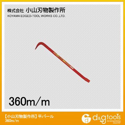 平バール 360mm
