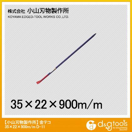 金テコ35x22x900mm   D-11
