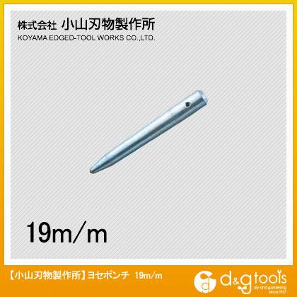 ヨセポンチ 19mm