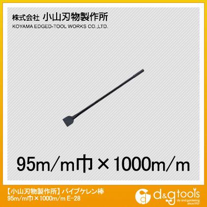 パイプケレン棒 95mm巾x1000mm (E-28)