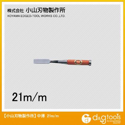 小山刃物 H-4 中薄鑿(のみ) 21mm