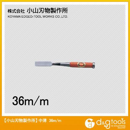 小山刃物 H-4 中薄鑿(のみ) 36mm