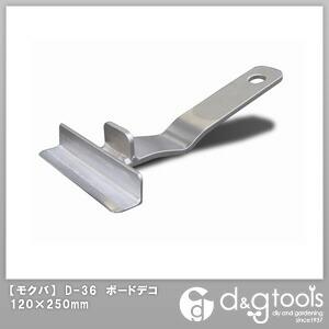建築ボード貼り工具 ボードデコ 120×250mm (D-36)