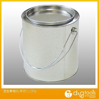 空缶無地手付シングル  3L 11091
