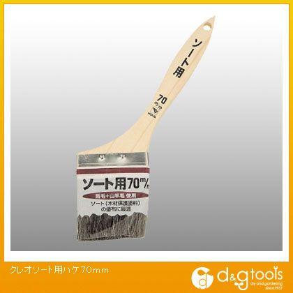 コーワ クレオソート用ハケ  70mm 11269