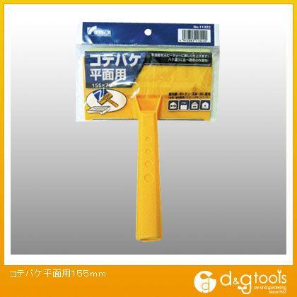 コテバケ平面用  155mm 11322