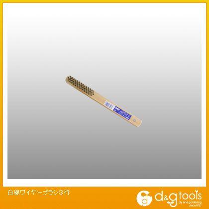 白線ワイヤーブラシ3行 (11590)