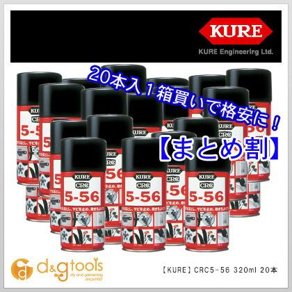 CRC5-56(クレ556) 320ml (1004) 20本