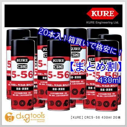 CRC5-56(クレ556) 430ml (NO1005) 20本入