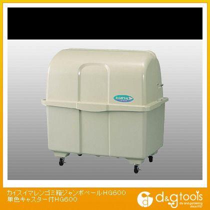 ゴミ箱 ジャンボペール HG600 単色 キャスター付 大型ごみ箱   HG600