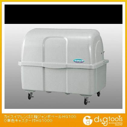 ゴミ箱 ジャンボペール 単色 キャスター付 大型ごみ箱   HG1000C