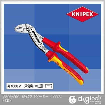 クニペックス 絶縁アリゲーター 1000V(SB)   8806-250