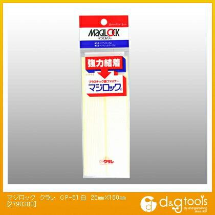 マジックテープマジロック 白 25mmX150mm 2790300