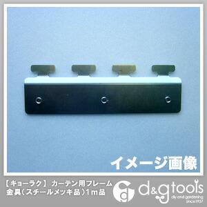 カーテン用フレーム金具(スチールメッキ品)1m品